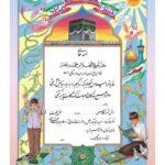 تقدیرنامه جشن عبادت کد 08