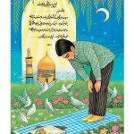 تقدیرنامه جشن عبادت کد 229