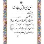 تقدیرنامه جشن عبادت کد 05
