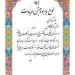 تقدیرنامه جشن عبادت کد 06