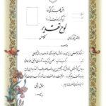 تقدیرنامه ساده B5 کد 322