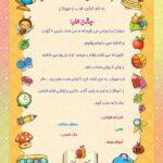 تقدیرنامه جشن الفبا کد 243