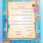 تقدیرنامه جشن الفبا کد 246