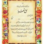 تقدیرنامه برجسته اکلیلی B5 کد 281