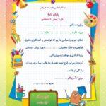 تقدیرنامه پیش دبستانی کد 292