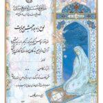 تقدیرنامه جشن عبادت کد 300