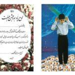 تقدیرنامه جشن عبادت کد 236