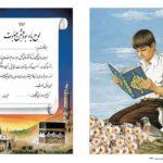 تقدیرنامه جشن عبادت کد 237