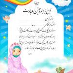 تقدیرنامه جشن عبادت کد 230