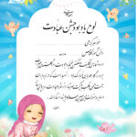 تقدیرنامه جشن عبادت کد 231
