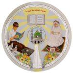 گردونه آموزشی نماز شماره 3-1